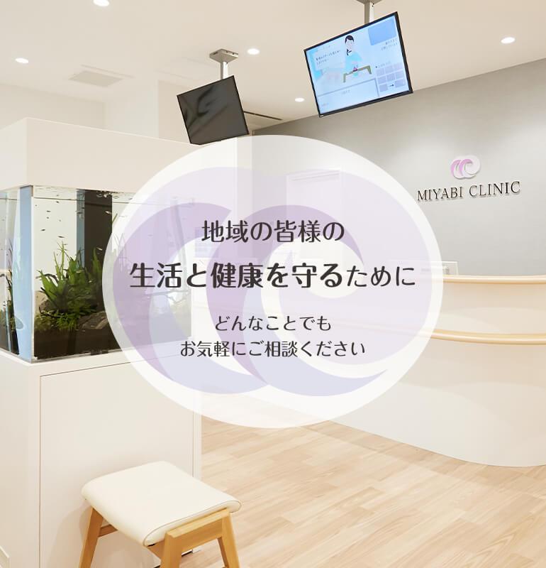 堺市堺区の地域の皆様の生活と健康を守るために どんなことでもお気軽にご相談ください