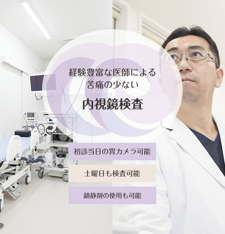 堺市堺区の経験豊富な医師による苦痛の少ない内視鏡検査